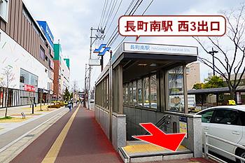 長町南駅からの道順1
