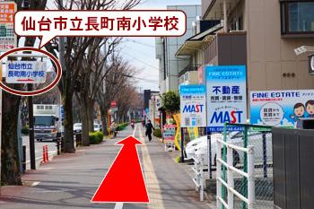 長町南駅からの道順3