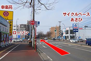 長町駅からの道順3