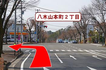八木山動物公園からの道順4