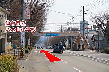 八木山動物公園からの道順5